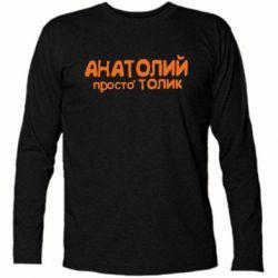 Футболка с длинным рукавом Анатолий просто Толик - FatLine