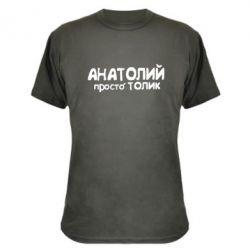 Камуфляжная футболка Анатолий просто Толик - FatLine