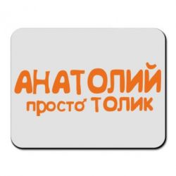 Коврик для мыши Анатолий просто Толик - FatLine