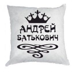 Подушка Андрей Батькович - FatLine