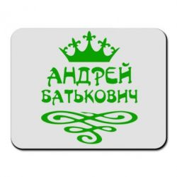 Коврик для мыши Андрей Батькович - FatLine