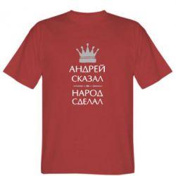 Мужская футболка Андрей сказал - народ сделал - FatLine