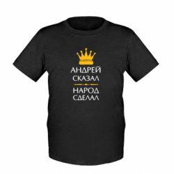 Детская футболка Андрей сказал - народ сделал - FatLine