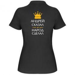Женская футболка поло Андрей сказал - народ сделал - FatLine