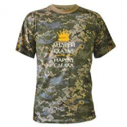 Камуфляжная футболка Андрей сказал - народ сделал