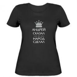 Женская футболка Андрей сказал - народ сделал - FatLine