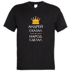 Мужская футболка  с V-образным вырезом Андрей сказал - народ сделал - FatLine