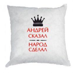 Подушка Андрей сказал - народ сделал - FatLine