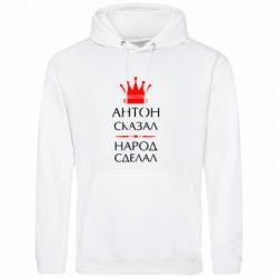 Толстовка Антон сказал - народ сделал