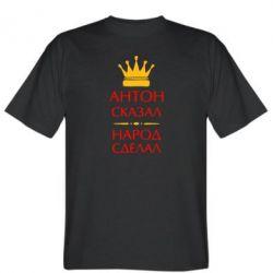 Мужская футболка Антон сказал - народ сделал - FatLine