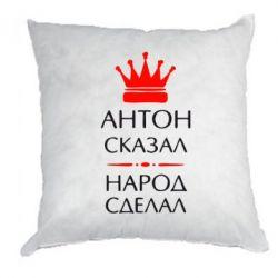 Подушка Антон сказал - народ сделал - FatLine
