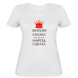 Женская футболка Антон сказал - народ сделал - FatLine