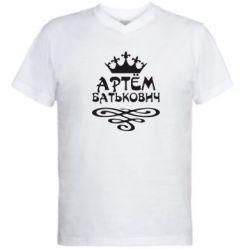 Мужская футболка  с V-образным вырезом Артем Батькович - FatLine