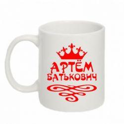 Кружка 320ml Артем Батькович - FatLine