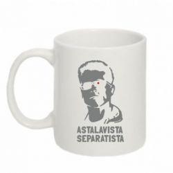 Кружка 320ml Astalavista Separatista - FatLine