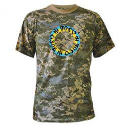 Камуфляжная футболка Азов Круг - FatLine