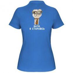 Женская футболка поло Батя, я стараюсь - FatLine
