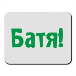 Коврик для мыши Батя! - FatLine