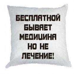 Подушка Бесплатной бывает медицина - FatLine