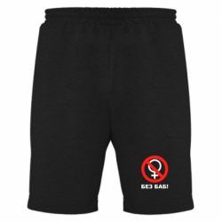 Мужские шорты Без баб - FatLine