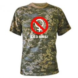 Камуфляжная футболка Без баб - FatLine