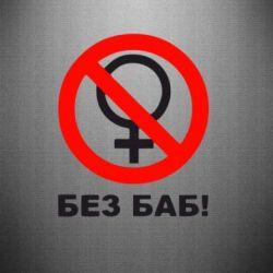 Наклейка Без баб - FatLine