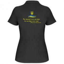 Женская футболка поло Без традиції нема культури, без культури нема нації - FatLine