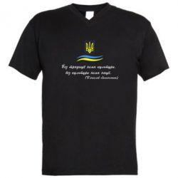 Мужская футболка  с V-образным вырезом Без традиції нема культури, без культури нема нації - FatLine