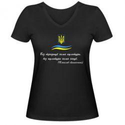Женская футболка с V-образным вырезом Без традиції нема культури, без культури нема нації - FatLine