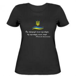 Женская футболка Без традиції нема культури, без культури нема нації - FatLine