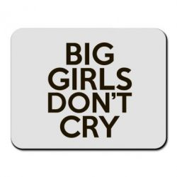 ������ ��� ���� Big girls don't cry