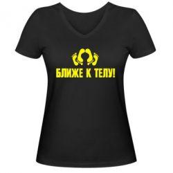Женская футболка с V-образным вырезом Ближе к телу - FatLine