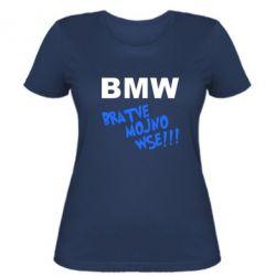 Женская футболка BMW Bratve mojno wse!!! - FatLine