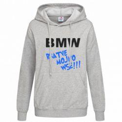 Женская толстовка BMW Bratve mojno wse!!! - FatLine