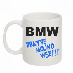 Кружка 320ml BMW Bratve mojno wse!!! - FatLine