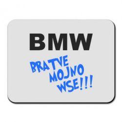 Коврик для мыши BMW Bratve mojno wse!!! - FatLine