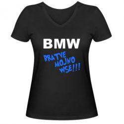 Женская футболка с V-образным вырезом BMW Bratve mojno wse!!! - FatLine