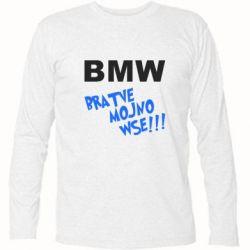 Футболка с длинным рукавом BMW Bratve mojno wse!!! - FatLine