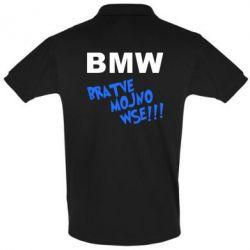Футболка Поло BMW Bratve mojno wse!!! - FatLine