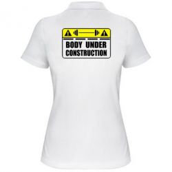 ������� �������� ���� Body under construction