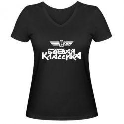 Жіноча футболка з V-подібним вирізом Бойова класика