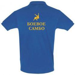 Футболка Поло Боевое Самбо - FatLine