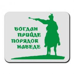 Коврик для мыши Богдан прийде - порядок наведе - FatLine