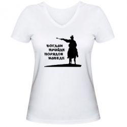 Женская футболка с V-образным вырезом Богдан прийде - порядок наведе - FatLine