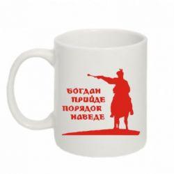 Кружка 320ml Богдан прийде - порядок наведе - FatLine