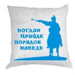 Подушка Богдан прийде - порядок наведе - FatLine