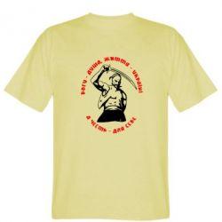 Мужская футболка Богу - душа, життя - Україні, а честь для себе! - FatLine