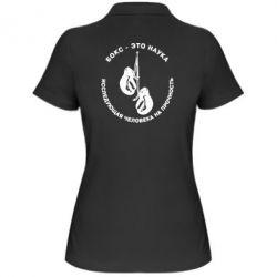 Женская футболка поло Бокс - наука - FatLine