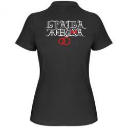 Женская футболка поло Братва жениха