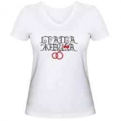Женская футболка с V-образным вырезом Братва жениха - FatLine